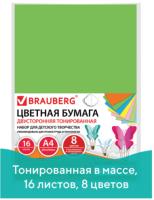 Набор цветной бумаги Brauberg Тонированная / 128008 (16л) -