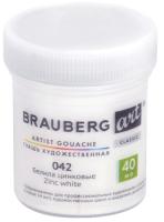 Гуашь Brauberg Art Classic / 191581 (белила цинковые) -