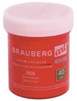 Гуашь Brauberg Art Classic / 191569 (киноварь) -