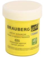 Гуашь Brauberg Art Classic / 191571 (лимонный желтый) -