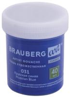 Гуашь Brauberg Art Classic / 191572 (прусский синий) -