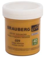 Гуашь Brauberg Art Classic / 191574 (охра желтая) -