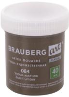 Гуашь Brauberg Art Classic / 191577 (Умбра Жженая) -
