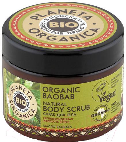Купить Скраб для тела Planeta Organica, Organic Baobab натуральный (420мл), Россия