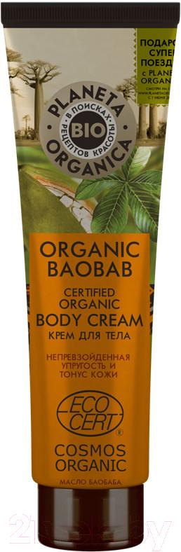 Купить Крем для тела Planeta Organica, Organic Baobab органический (140мл), Россия
