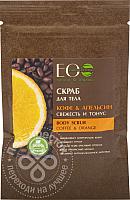 Скраб для тела Ecological Organic Laboratorie Кофе и Апельсин свежесть и тонус (200г) -
