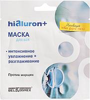Патчи под глаза BelKosmex Hialuron+ интенсивное увлажнение + разглаживание против морщин (7г) -