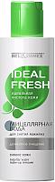 Мицеллярная вода BelKosmex Ideal Fresh деликатное очищение (150г) -