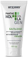 Бальзам для волос BelKosmex Panthenol+Collagen мгновенный объем (220г) -