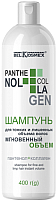 Шампунь для волос BelKosmex Panthenol+Collagen мгновенный объем (400г) -
