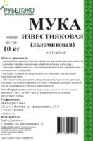 Удобрение РуБелЭко Мука доломитовая МД10 (10кг) -