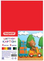 Набор цветного картона Пифагор 127050 (8л) -