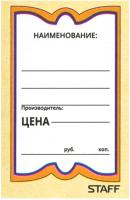 Набор ценников Staff Бабочка 10 / 128678 (500шт) -