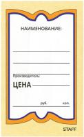 Набор ценников Staff Бабочка 8 / 128679 (400шт) -