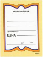 Набор ценников Staff Бабочка большая / 128689 (50шт) -