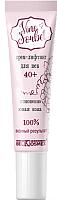 Крем для век BelKosmex Vine Sorbet 40+ лифтинг мгновенно юная кожа (15г) -