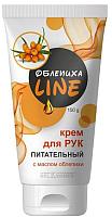 Крем для рук BelKosmex Облепиха Line питательный с маслом облепихи (150г) -