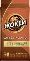 Кофе молотый Жокей Caffe Italiano / Nd-00018261 (450г ) -