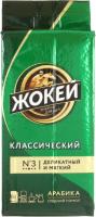 Кофе молотый Жокей Классический / Nd-00001641 (450г ) -