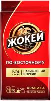 Кофе молотый Жокей По-восточному / Nd-00001640 (450г ) -