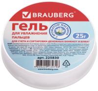 Увлажнитель для пальцев Brauberg Антибактериальный / 225830 -
