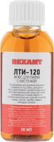 Флюс для пайки Rexant 09-3626-1 (30мл) -