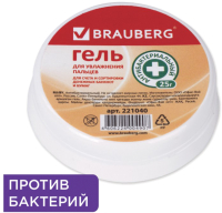 Увлажнитель для пальцев Brauberg Антибактериальный / 221040 -