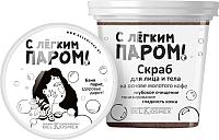 Скраб для тела BelKosmex С Легким Паром! на основе молотого кофе (140г) -