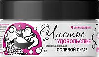 Скраб для тела BelKosmex Чистое удовольствие отшелушивающий солевой полное обновление (330г) -