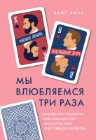 Книга Эксмо Мы влюбляемся три раза (Роуз К.) -