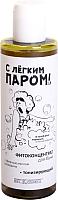 Масло косметическое BelKosmex С Легким Паром! для тела и волос тонизирующее (200мл) -