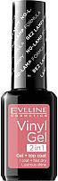 Лак для ногтей Eveline Cosmetics Vinyl Gel 2in1 № 204 -
