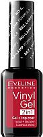Лак для ногтей Eveline Cosmetics Сosmetics Vinyl Gel 2in1 № 205 -