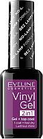 Лак для ногтей Eveline Cosmetics Vinyl Gel 2in1 № 208 -