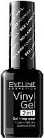 Лак для ногтей Eveline Cosmetics Vinyl Gel 2in1 № 211 -