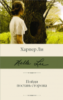 Книга АСТ Пойди поставь сторожа (Ли Х.) -