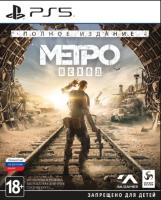 Игра для игровой консоли PlayStation 5 Метро: Исход - Полное издание / 402062869664 -