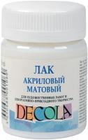 Лак художественный Decola 5828921 (50мл) -