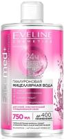 Мицеллярная вода Eveline Cosmetics Facemed + Гиалуроновая 3в1 (750мл) -