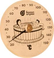 Термометр для бани Банные Штучки Удовольствие (18005) -