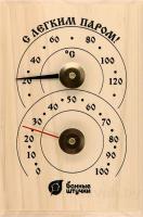 Термогигрометр Банные Штучки 18010 -