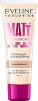 Тональный крем Eveline Cosmetics Matt Professional матирующий тон 44 натуральный (30мл) -