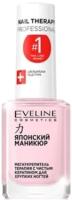 Лак для укрепления ногтей Eveline Cosmetics Nail Therapy Японский маникюр (12мл) -