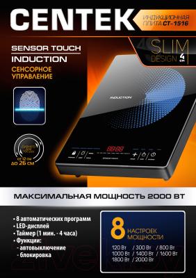 Электрическая настольная плита Centek CT-1516 Slim