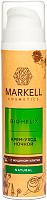 Крем для лица Markell Bio-Helix с муцином улитки ночной (50мл) -