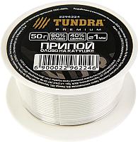 Припой Tundra 2296224 -