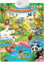 Развивающий плакат Zabiaka Веселый зоопарк Электронный обучающий плакат / 3524463 -