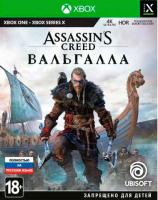 Игра для игровой консоли Microsoft Xbox One Assassin's Creed: Вальгалла / 1CSC20004664 -