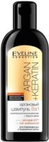 Шампунь для волос Eveline Cosmetics Argan+Keratin Аргановый 8-в-1 для поврежденных и окраш. волос (150мл) -
