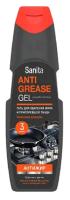 Чистящее средство для кухни SanitaR Антижир Сицилийский лимон Гель (500г) -